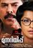 Picture 3 from the Malayalam movie Munnariyippu