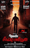 Picture 81 from the Tamil movie Naan Sigappu Manithan