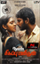 Picture 80 from the Tamil movie Naan Sigappu Manithan