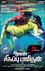 Picture 79 from the Tamil movie Naan Sigappu Manithan