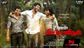 Picture 58 from the Tamil movie Naan Sigappu Manithan
