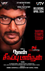 Picture 1 from the Tamil movie Naan Sigappu Manithan