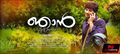 Picture 5 from the Malayalam movie Njan