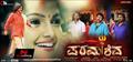 Picture 12 from the Kannada movie Paramashiva