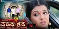 Picture 11 from the Kannada movie Paramashiva