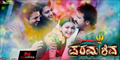 Picture 10 from the Kannada movie Paramashiva