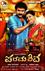 Picture 5 from the Kannada movie Paramashiva