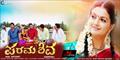 Picture 4 from the Kannada movie Paramashiva