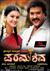 Picture 1 from the Kannada movie Paramashiva