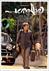 Picture 49 from the Malayalam movie Pathemari