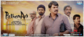 Picture 40 from the Malayalam movie Pathemari