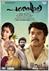 Picture 34 from the Malayalam movie Pathemari