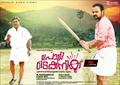 Picture 14 from the Malayalam movie Polytechnic
