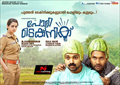 Picture 13 from the Malayalam movie Polytechnic