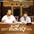 Picture 11 from the Malayalam movie Polytechnic