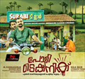 Picture 3 from the Malayalam movie Polytechnic