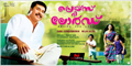 Picture 34 from the Malayalam movie Praise the Lord
