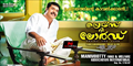 Picture 31 from the Malayalam movie Praise the Lord
