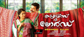 Picture 30 from the Malayalam movie Praise the Lord