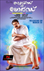 Picture 3 from the Malayalam movie Praise the Lord