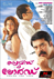 Picture 2 from the Malayalam movie Praise the Lord
