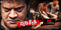 Picture 5 from the Kannada movie Pulakeshi