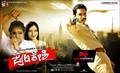 Picture 2 from the Kannada movie Pulakeshi