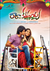 Picture 44 from the Telugu movie Ra Ra Krishnayya
