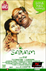 Picture 5 from the Tamil movie Saivam