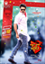 Picture 5 from the Telugu movie Sher