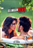 Picture 12 from the Hindi movie Beiimaan Love