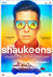 Picture 3 from the Hindi movie The Shaukeens