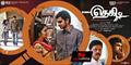 Picture 3 from the Tamil movie Thegidi