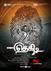 Picture 1 from the Tamil movie Thegidi