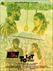Picture 11 from the Malayalam movie To Let Ambadi Talkies