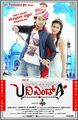 Picture 4 from the Kannada movie U The End A