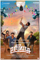Picture 76 from the Tamil movie Uriyadi