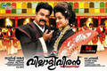 Picture 13 from the Malayalam movie Villaliveeran