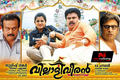 Picture 7 from the Malayalam movie Villaliveeran