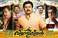 Picture 5 from the Malayalam movie Villaliveeran