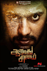 Picture 35 from the Tamil movie Aarathu Sinam