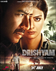 Picture 2 from the Hindi movie Drishyam