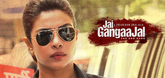 Jai GangaaJal Video