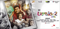 Picture 35 from the Tamil movie Pasanga 2