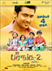 Picture 5 from the Tamil movie Pasanga 2