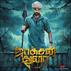 Picture 54 from the Tamil movie Jackson Durai