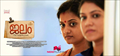 Picture 15 from the Malayalam movie Jalam