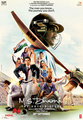 Picture 1 from the Hindi movie M.S Dhoni - The Untold Story