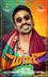 Picture 31 from the Tamil movie Maari