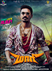 Picture 29 from the Tamil movie Maari